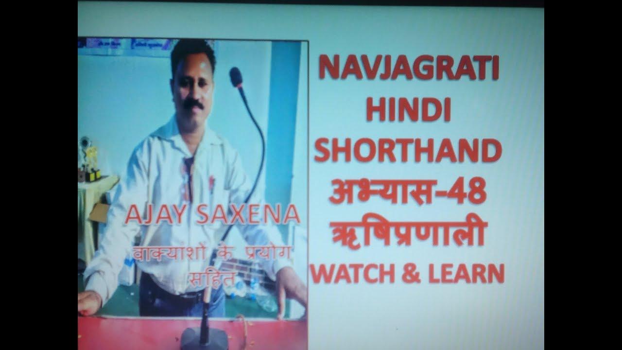 Hindi Shorthand Book