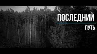 """""""Последний путь"""" Трейлер / Страшные истории"""