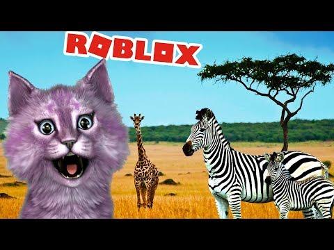 СЪЕШЬТЕ МЕНЯ! НОВЫЕ ЖИВОТНЫЕ ДИКОЙ САВАННЫ В РОБЛОКС roblox Wild Savanna