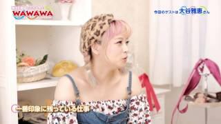 番組名:穐田和恵のWa Wa Wa Room #23 (わわわ るーむ) 歌手、女優と...