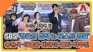 '정글의 법칙' 후반부 팀, 송원석·이열음·'아이콘' 비아이·'레드벨벳&…