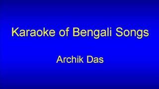 Bengali Karaoke