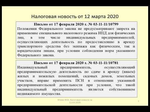 12032020 Налоговая новость о патенте и налоге на самозанятых при аренде / Taxation Of Rent