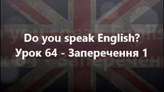 Англійська мова: Урок 64 - Заперечення 1