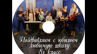 шКОЛА МОЕЙ МЕЧТЫ  Песня на юбилей школы 10, г. Красноярск
