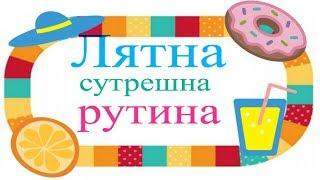Лятна сутрешна рутина/Ерика Думбова/Morning Routine/Erika Doumbova