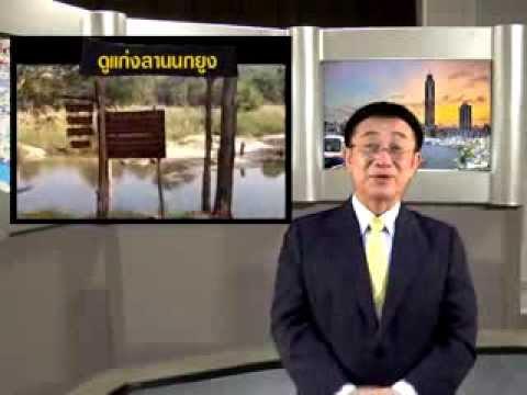 รายการบ้านและที่ดินไทย 57-01-21