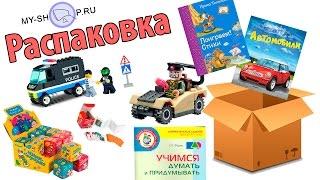 РАСПАКОВКА MY-SHOP // АНАЛОГ LEGO // ДЕТСКИЕ КНИГИ