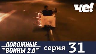 Дорожные войны | Сезон 9 | Выпуск 31