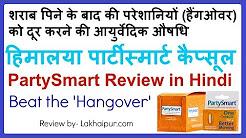 Himalaya Party Smart Capsule Review | पार्टीस्मार्ट कैप्सूल, हैंगओवर दूर करने की आयुर्वेदिक दवा