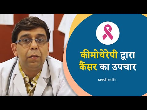 Chemotherapy Treatment for Cancer | Chemo Process, Types, Advancements-Hindi