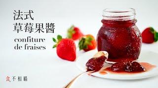 [食不相瞞#42]法式草莓果醬的做法與食譜:全天然食材無添加,可以吃到整顆草莓的美妙滋味 (French Strawberries Jam Homemade Recipe. ASMR)