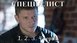 Сериал Специалист 2019 - 1, 2, 3, 4 серии/смотреть анонс