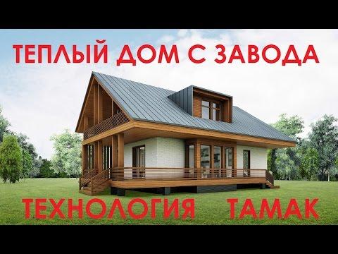 Строительство  дома Тамак. Энергосберегающие деревянные дома заводского производства.