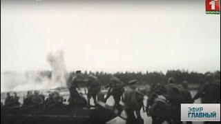 Освобождение юго-восточной Беларуси в годы Великой Отечественной войны. Главный эфир