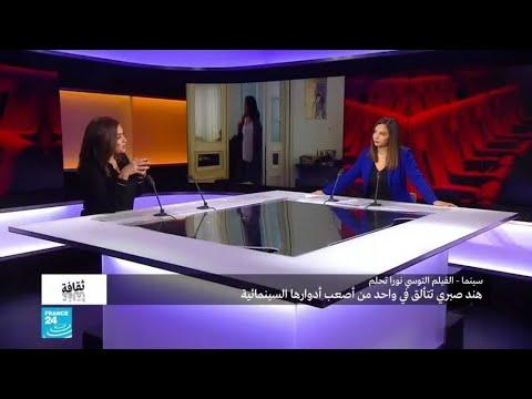 الفنانة التونسية هند صبري: -بداخلي جزء من شخصية نورا من فيلم -نورا تحلم-  - 15:00-2019 / 11 / 11