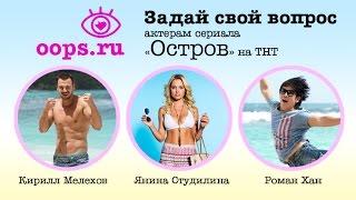 """Видеочат с актерами сериала """"Остров"""""""