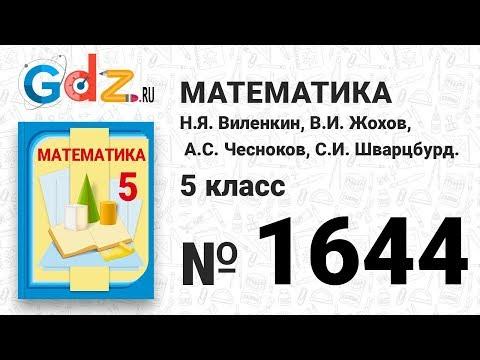 № 1644- Математика 5 класс Виленкин