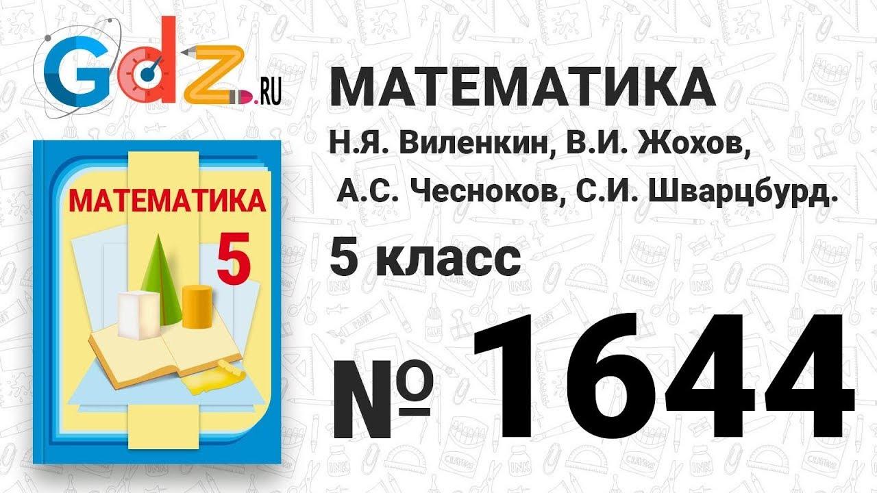 Математика 5 Класс Виленкин Гдз 1687