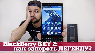 Перехожу на BlackBerry Key 2: ХУДШИЙ смартфон за 45К?