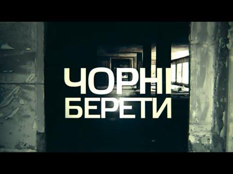 Документальний фільм 'На