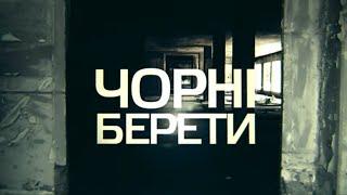"""Документальний фільм """"На краю МИРУ. Чорні берети"""""""