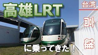 高雄ライトレール(LRT)に、乗ってきた!