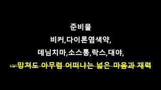 내 맘대로 커스텀2탄! 데님치마편(Feat.타이다이)