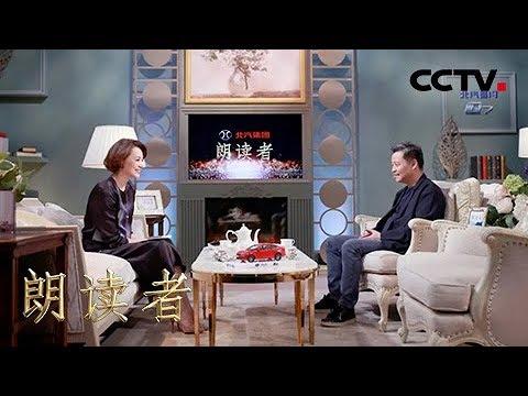 [朗讀者第二季]第十二期 余華說自己棄醫從文的經歷 寫小說風格簡練原因:我認漢字不多   CCTV - YouTube