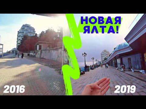Ялта! Что меняется при России. Как меняется Крым, глазами местных. Новый парк!