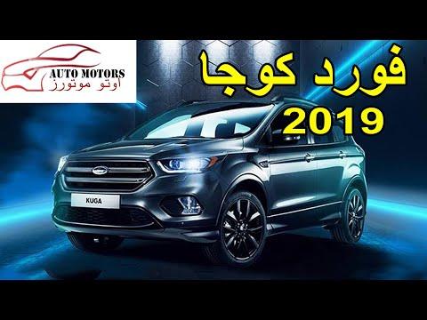 مواصفات واسعار فورد كوجا2019-Ford Kuga 2019