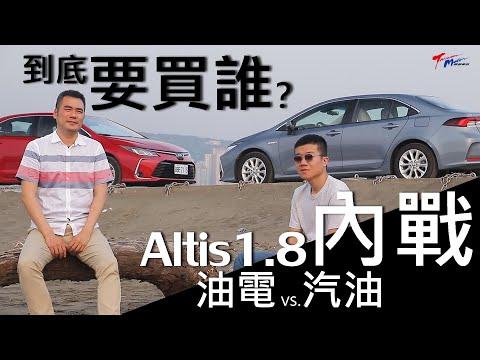 【特別企劃】Toyota Altis 1.8內戰,油電vs.汽油,到底買誰?