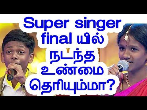 Super singer final யில் நடந்த உண்மை தெரியும்மா? | Tamil cinema news | Cinerockz
