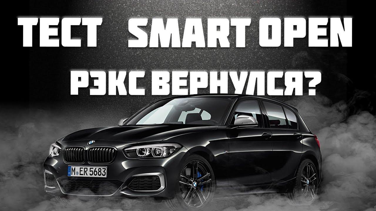 БОЛЬШОЙ ТЕСТ SMART OPEN НА BMW 118I