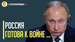 Срочно! Если не остановить вовремя Путина, может начаться Третья мировая война