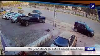 إصابة شخصين إثر حادث تصادم في عمّان