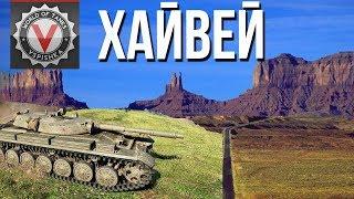 Возвращение блудного Хайвея - VOD по World of Tanks (Т-100 ЛТ)