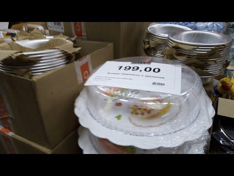 Обзор цен магазин склад ДОБРО ЦЕН.. цены на продукты