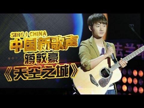 【选手片段】蒋敦豪《天空之城》《中国新歌声》第1期 SING!CHINA EP.1 20160715【浙江卫视官方超清1080P】