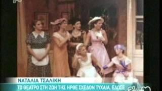 gossip tv gr   Η ζωή της Ναταλίας Τσαλίκη