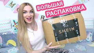 РАСПАКОВКА 15 кг SHEIN Ожидание VS Реальность Silena Shopping Live