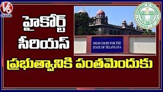 High Court Hears Arguments On TSRTC Strike  Telugu