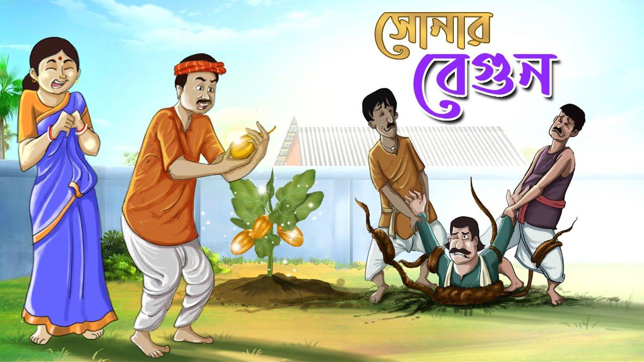 সোনার বেগুন || JADUR SONAR BEGUN || BANGLA GOLPO || THAKURMAR JHULI || RUPKOTHAR GOLPO || SSOFTOONS