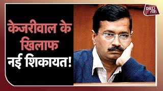 रोज नए पचड़े में फंस जाते हैं केजरीवाल? BJP ने अब केजरीवाल को कुछ ऐसे घेरा...| Dilli Tak