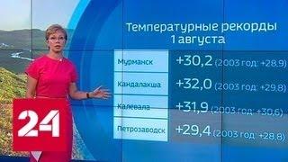 """""""Погода 24"""": жара в европейской части России усиливается - Россия 24"""