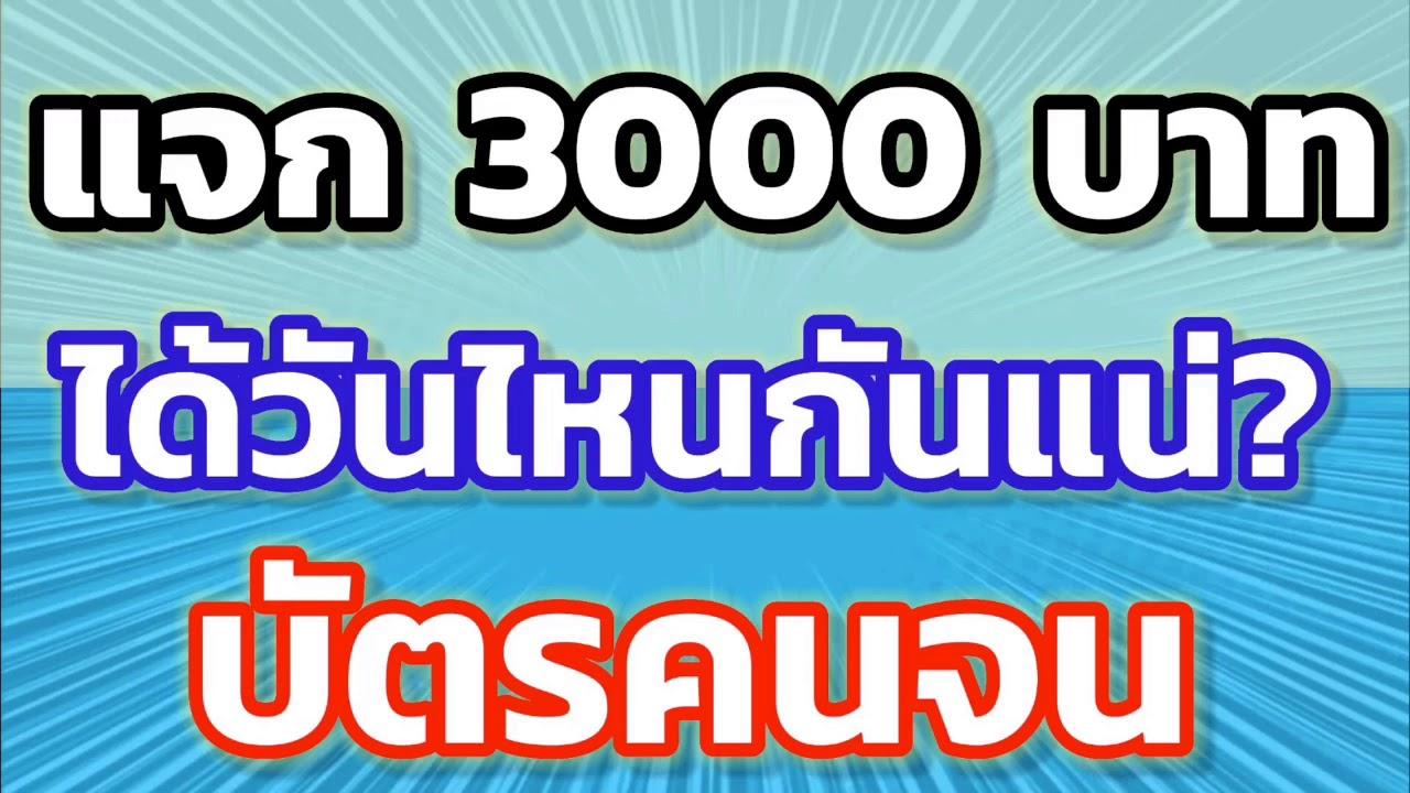 แจก #3000 บาท ได้วันไหนกันแน่ #บัตรคนจน #บัตรสวัสดิการแห่งรัฐ| Tv4Thai