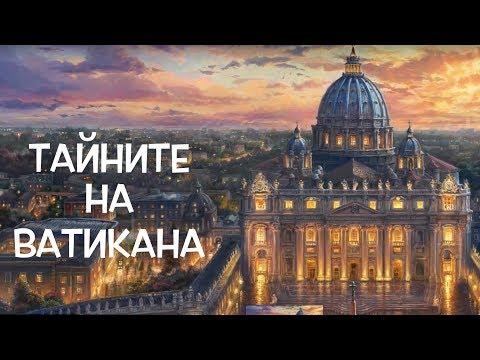 Топ 10 тайни на Ватикана