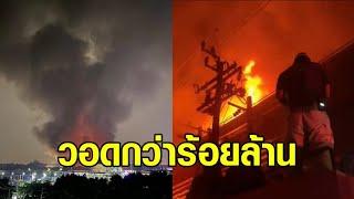 กิ่งแก้วอีกแล้ว! ไฟไหม้โรงงานรองเท้ากลางดึก วอดกว่าร้อยล้าน คาดไฟฟ้าลัดวงจร