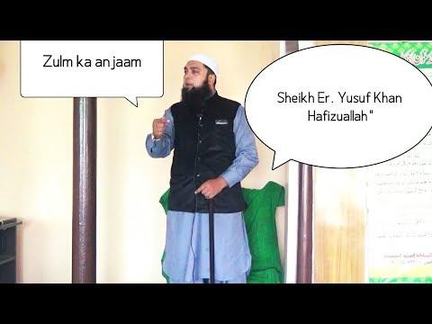 "JUMMA KHUTBAH, ""Sheikh Er. Yusuf Khan Hafizuallah""Topic:-Zulm ka anjaam"