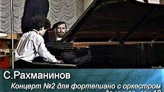 Евгений Кисин Арнольд Кац 1987 С Рахманинов 2 й ф ный концерт